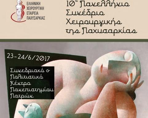 10o Πανελλήνιο Συνέδριο Χειρουργικής της Παχυσαρκίας