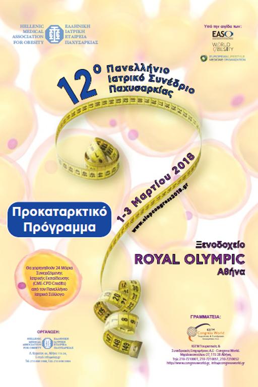 12ο Πανελλήνιο Ιατρικό Συνέδριο Παχυσαρκίας