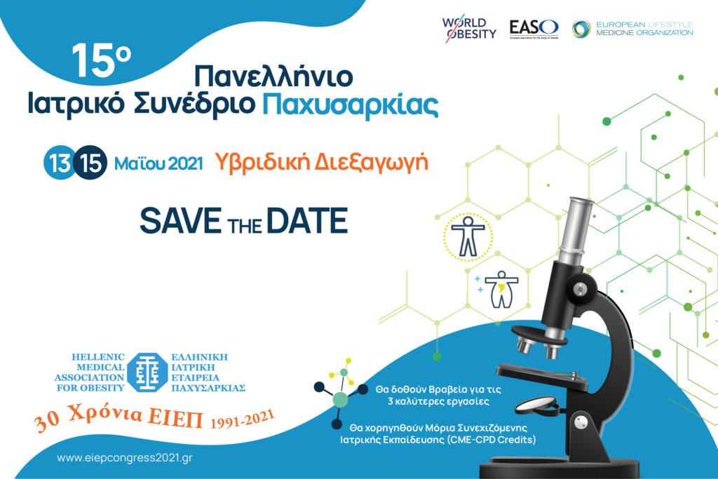 15ο Πανελλήνιο Ιατρικό Συνέδριο Παχυσαρκίας