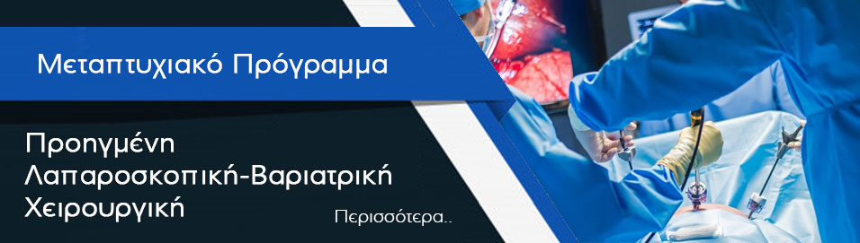 Μεταπτυχιακό Πρόγραμμα Σπουδών στην Προηγμένη Λαπαροσκοπική-Βαριατρική Χειρουργική