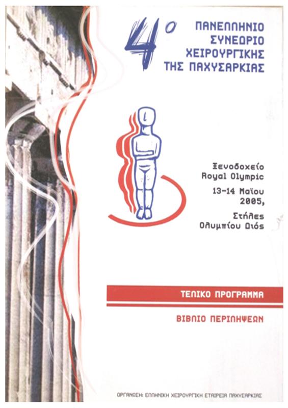 4ο Πανελλήνιο Συνέδριο Χειρουργικής της Παχυσαρκίας