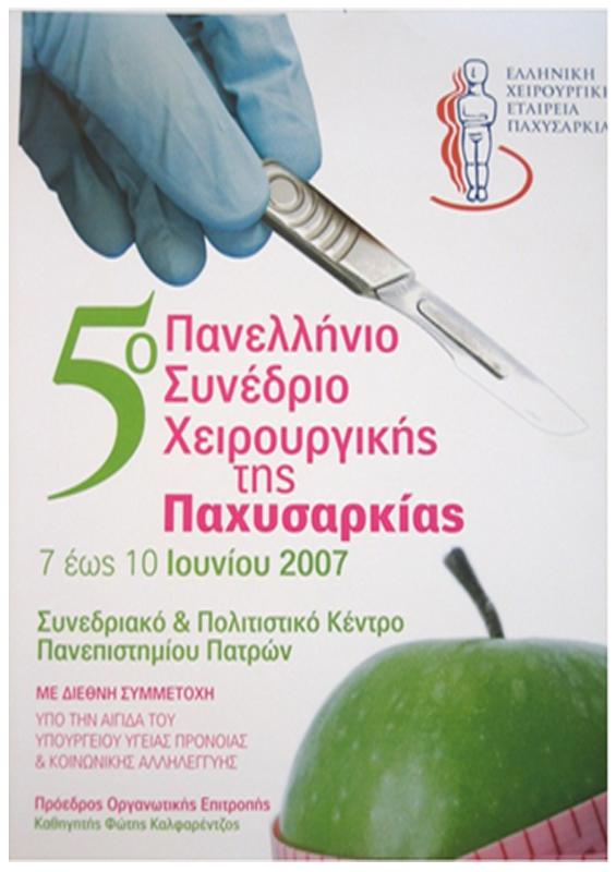 5ο Πανελλήνιο Συνέδριο Χειρουργικής της Παχυσαρκίας