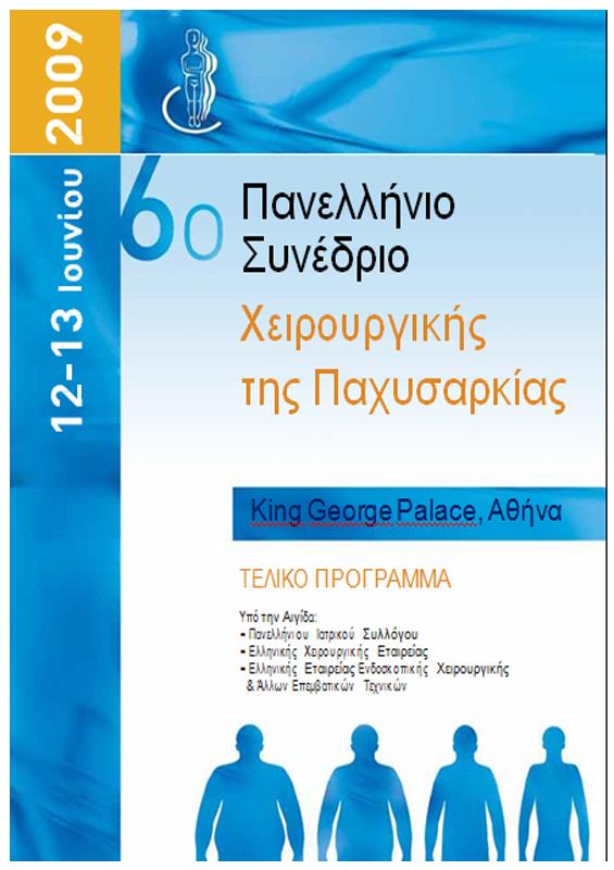 6ο Πανελλήνιο Συνέδριο Χειρουργικής της Παχυσαρκίας