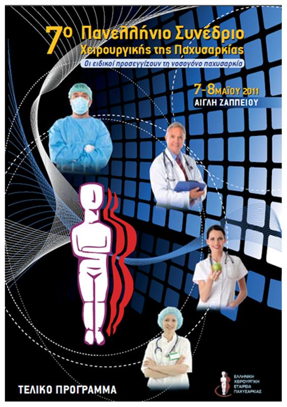 7ο Πανελλήνιο Συνέδριο Χειρουργικής της Παχυσαρκίας
