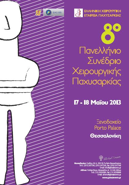 8ο Πανελλήνιο Συνέδριο Χειρουργικής της Παχυσαρκίας